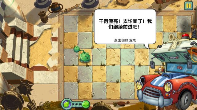 File:PvZ2CDialogue10.jpg
