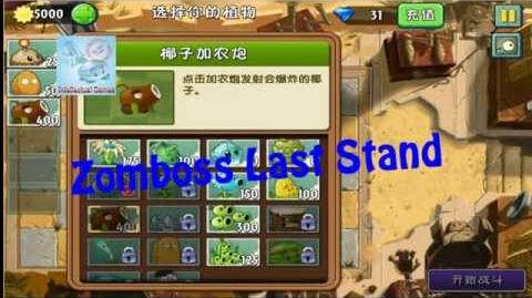 Egypt Zomboss Last Stand Plants vs Zombies 2 Chinese Gameplay