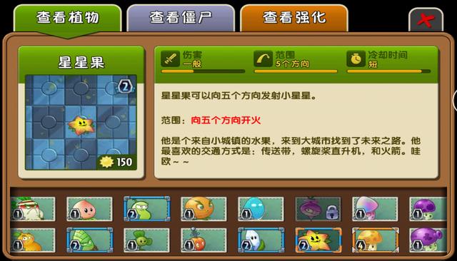 File:Starfruit Almanac China.png