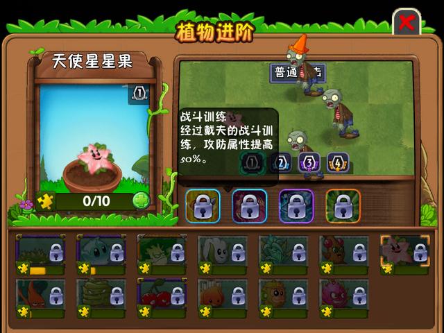 File:Pinkstarfruit Level 1.PNG
