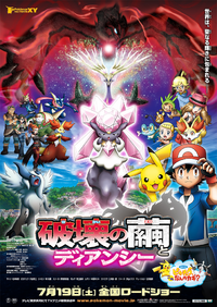MS017 theatrical japanese poster