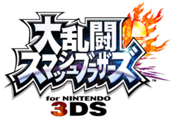 File:Super Smash Bros. for Nintendo 3DS Jlogo.png