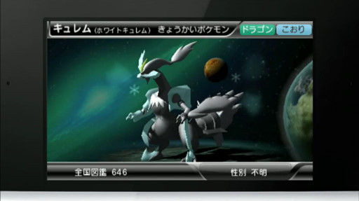 File:White kyurem pokedex 3d.jpg
