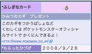 File:Japanese Rotom.png