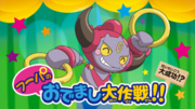 Hoopa Appear Plan