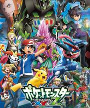 Pokémon XY & Z poster