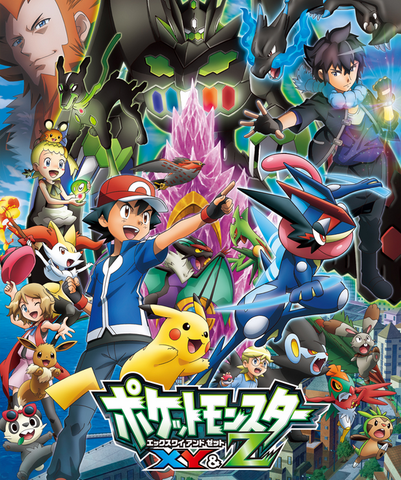 File:Pokémon XY & Z poster.png
