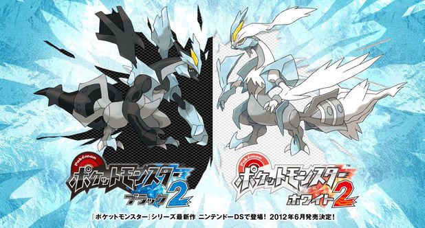 File:Pokemon-black-white-2.jpg