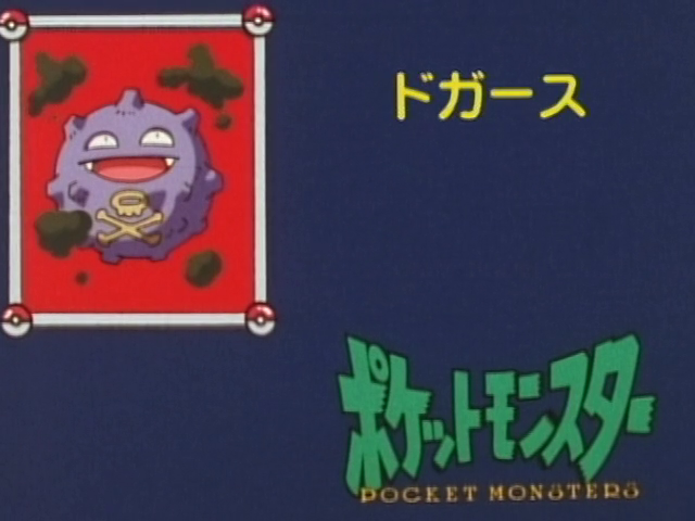 File:Japanese It's Koffing.png