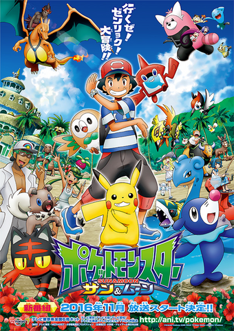 File:S&M series poster.png