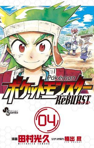 File:RB Volume 4 cover.jpg