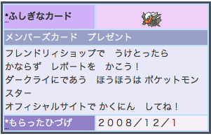 File:Japanese Darkrai.png