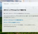 ポケモンGO FAQ