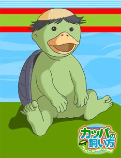File:Kappa no Kaikata.jpg