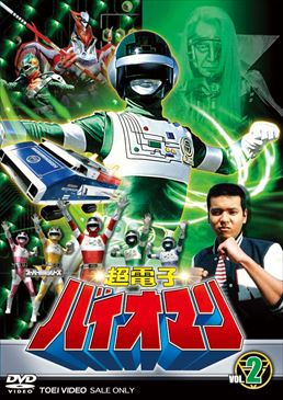 File:Bioman DVD Vol 2.jpg