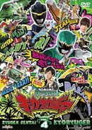Kyoryuger DVD Vol 4