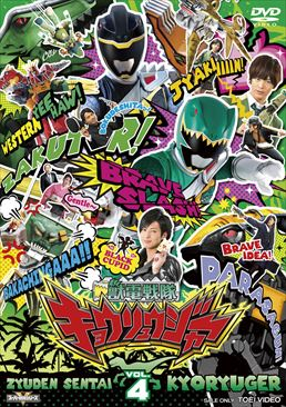File:Kyoryuger DVD Vol 4.jpg