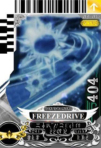 File:Freezedrive.jpg.jpg