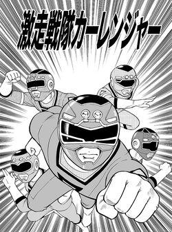 CAAAAR-Manga!