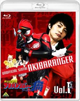 File:AkibarangerS2 Blu-ray Vol 1.jpg