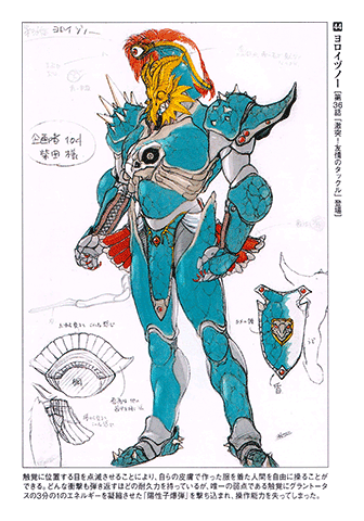 File:Armor-0.png