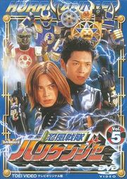 Hurricaneger DVD Vol 5