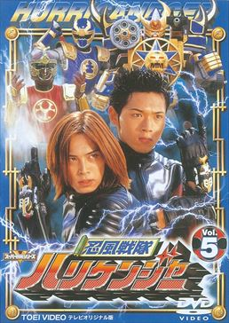 File:Hurricaneger DVD Vol 5.jpg