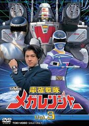 Megaranger DVD Vol 3