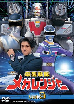 File:Megaranger DVD Vol 3.jpg