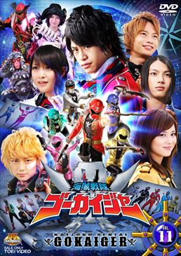 File:Gokaiger DVD Vol 11.jpg