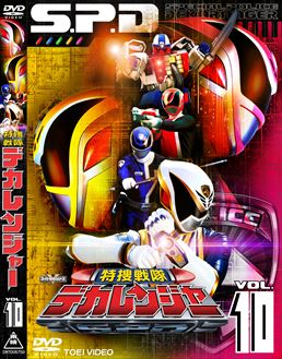 File:Dekaranger DVD Vol 10.jpg