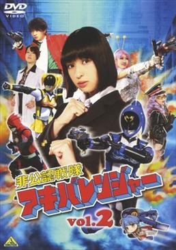 File:Akibaranger DVD Vol 2.jpg