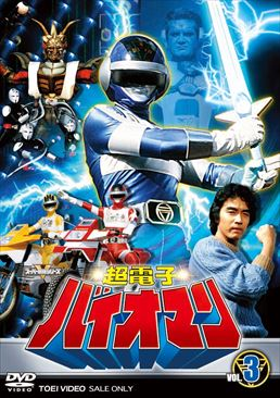 File:Bioman DVD Vol 3.jpg