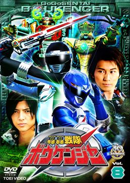 File:Boukenger DVD Vol 8.jpg