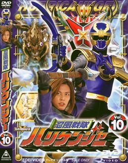 File:Hurricaneger DVD Vol 10.jpg