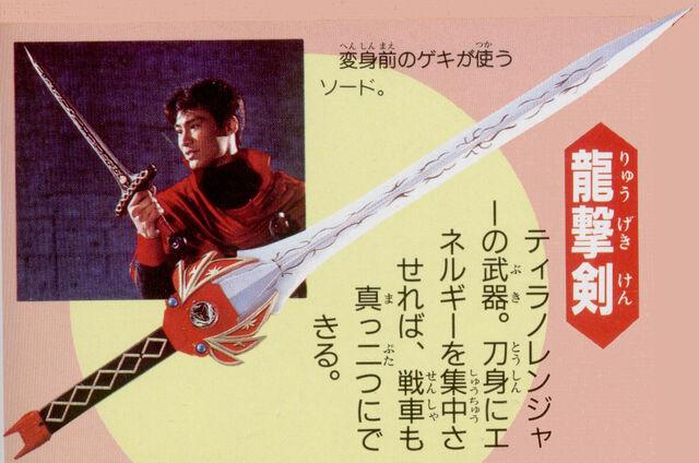 File:Zyu-ar-sword-big.jpg