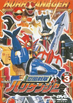 File:Hurricaneger DVD Vol 3.jpg
