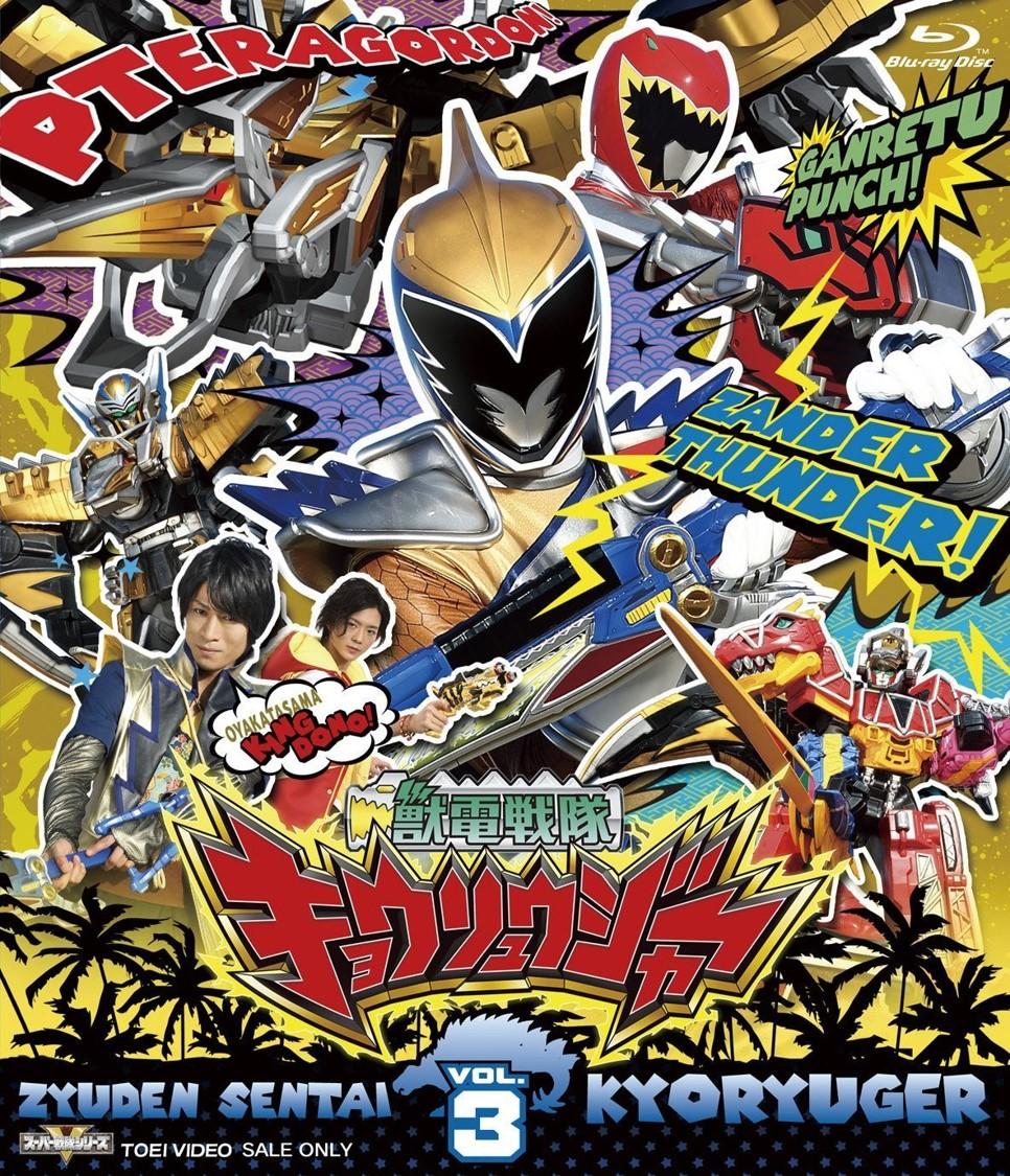 File:Kyoryuger Blu-ray Vol 3.jpg