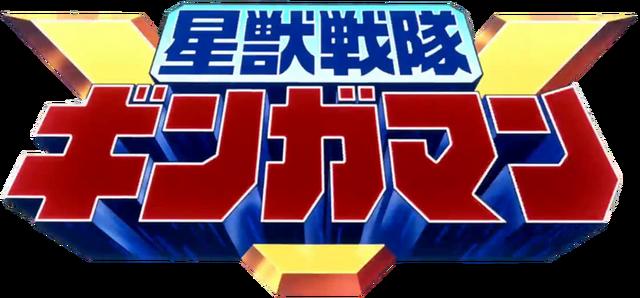 File:Logo-gingaman.png