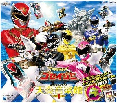 File:Tensou Sentai Goseiger Original Album Tensou Ongaku Kan 1.jpg