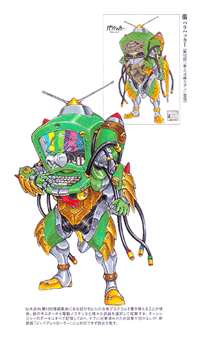 File:Machinebeastbarahackerconceptart.png