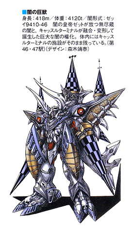 File:Darkbehemoth.png
