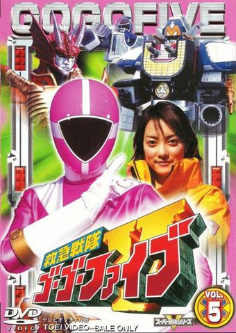File:KyuKyu Sentai GoGoV Dvd Vol 5.png