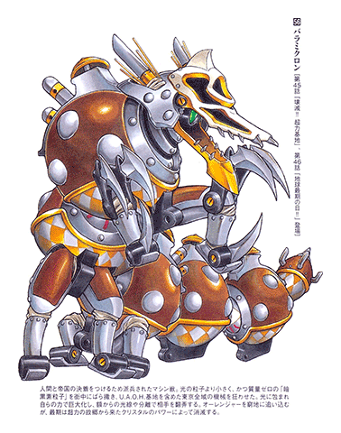 File:Machinebeastbaramicronconceptart.png