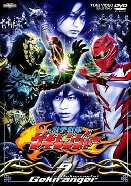 File:Gekiranger DVD Vol 9.jpg