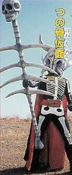 File:Horn Bone Mask.jpg