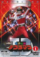 Denziman DVD Vol 1