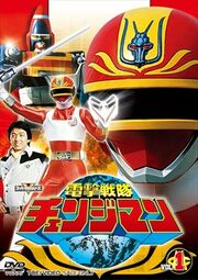 Changeman DVD Vol 1