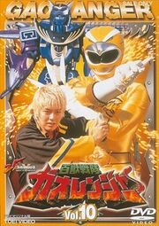 Gaoranger DVD Vol 10