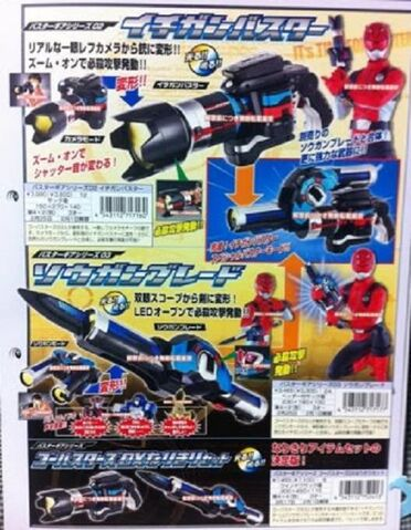 File:Gobuster weapons.jpg